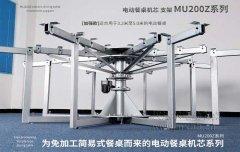 电动餐桌机芯静音款-型号【Z型】